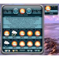 Развернутый прогноз погоды
