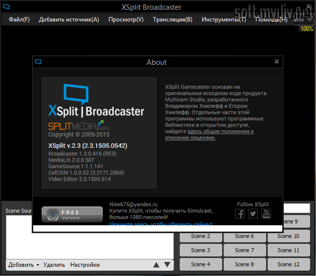 xsplit broadcaster крякнутая версия