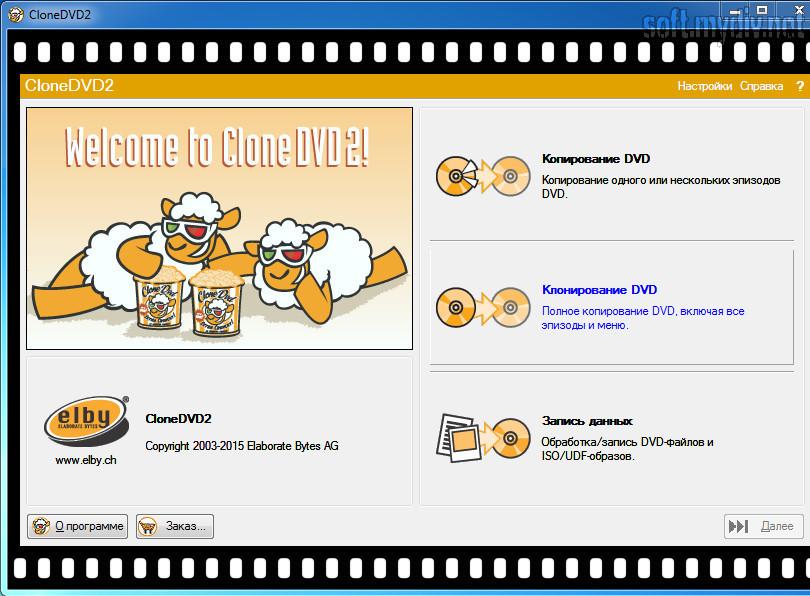 Скачать программу clonedvd2 бесплатно