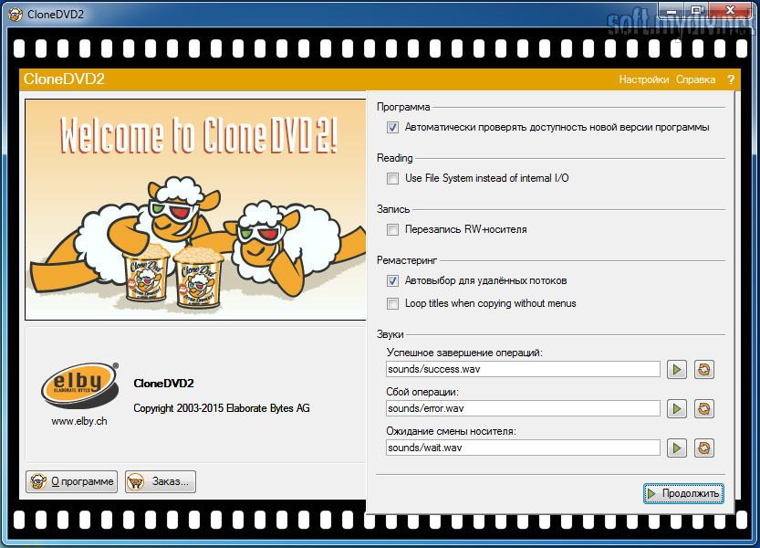 Скриншоты программы CloneDVD2.