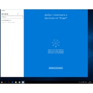 Приложение «Люди» в Windows 10