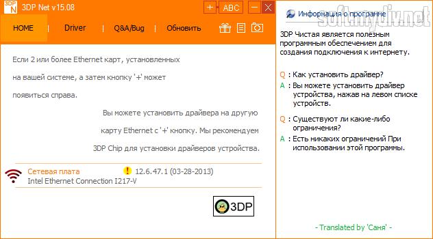 скачать бесплатно программу 3dp net