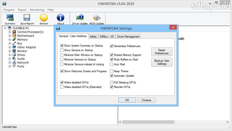 Скачать программу hwinfo32