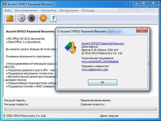 Восстановление паролей Excel xlsxlsx  AccentEPR
