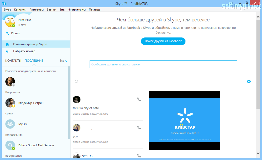Скачать skype rus portable последнюю версию