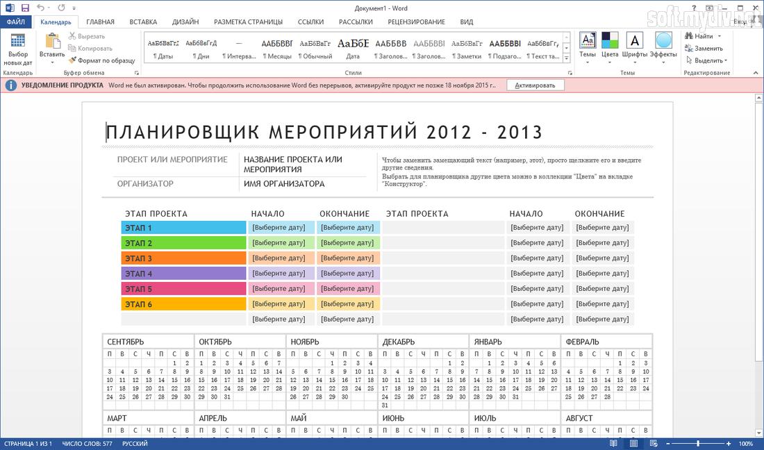 Word 2008 русскую версию