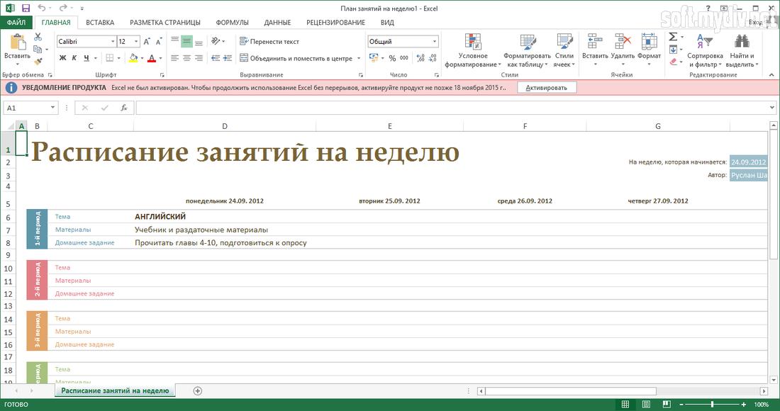 Скачать word 2003 для windows 8 русская версия