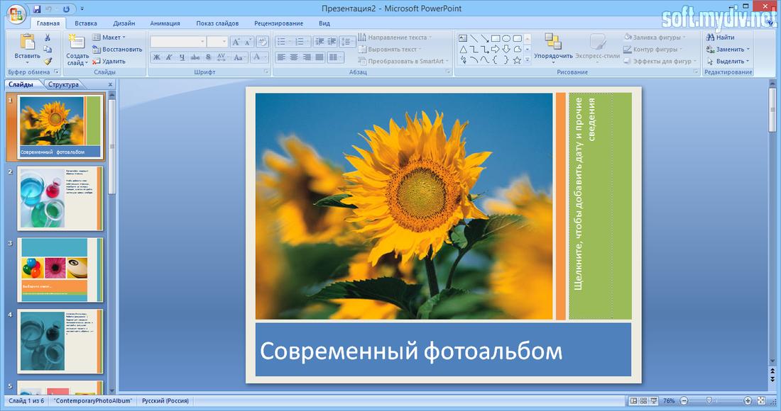 Microsoft Office 2007 SP3 скачать бесплатно русская версия
