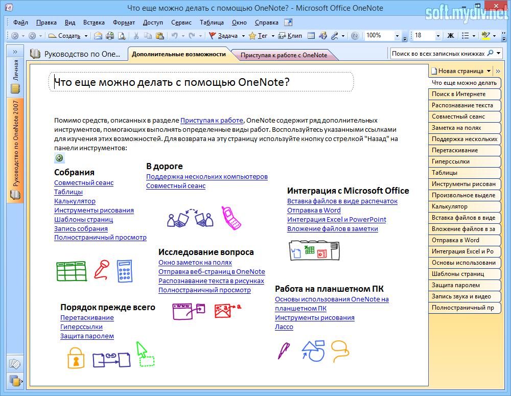 Скачать Руководство Microsoft Office 2003