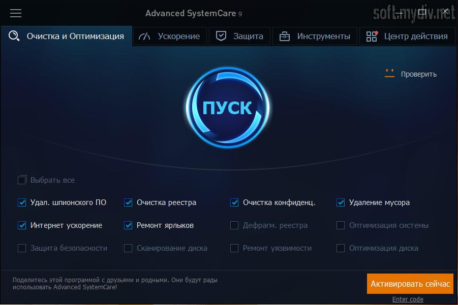 Скачать advance systemcare 7 pro c ключом
