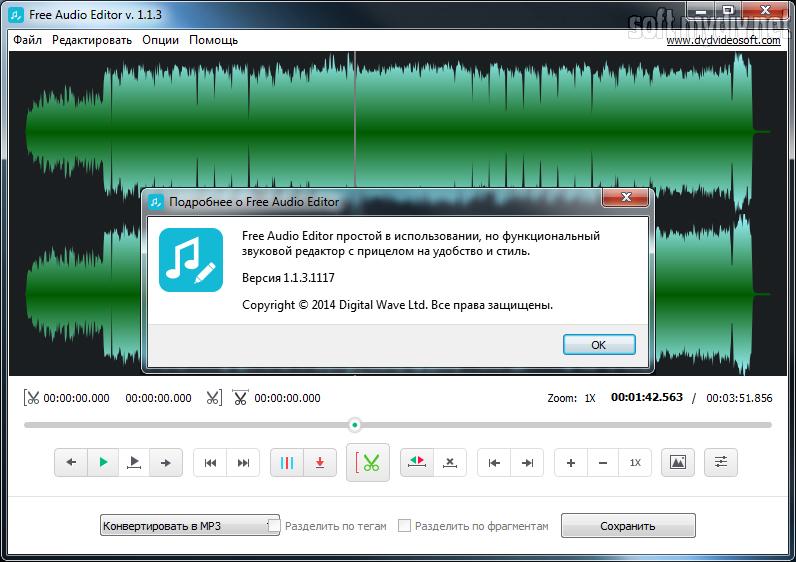 Программа аудиоредактор на русском скачать бесплатно