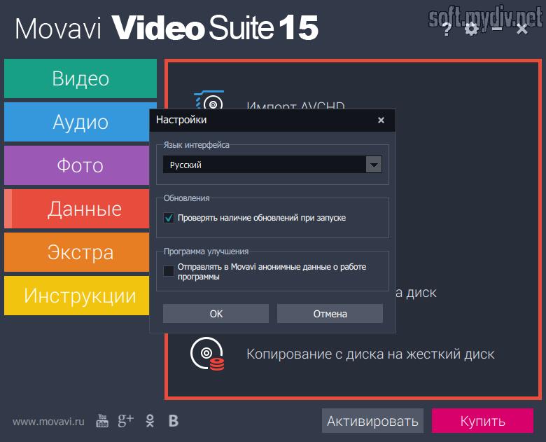 Movavi Video Suite 14 код активации - фото 8