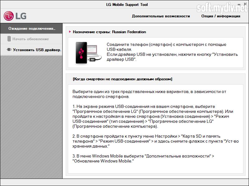 скачать lg mobile support tool на пк