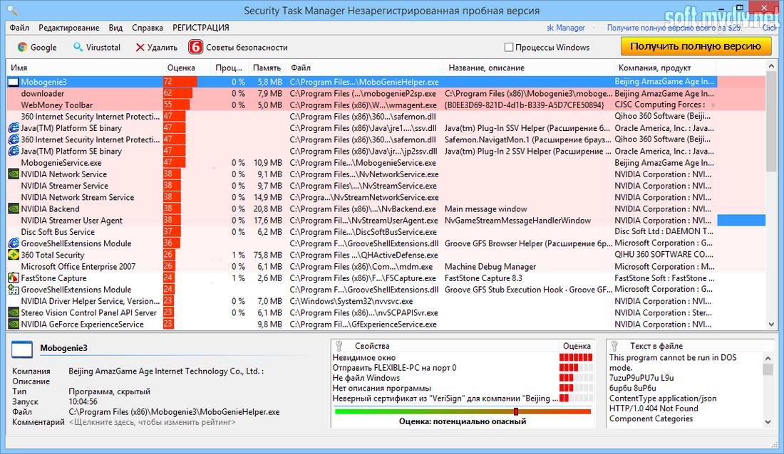 Security task manager скачать бесплатно c ключом