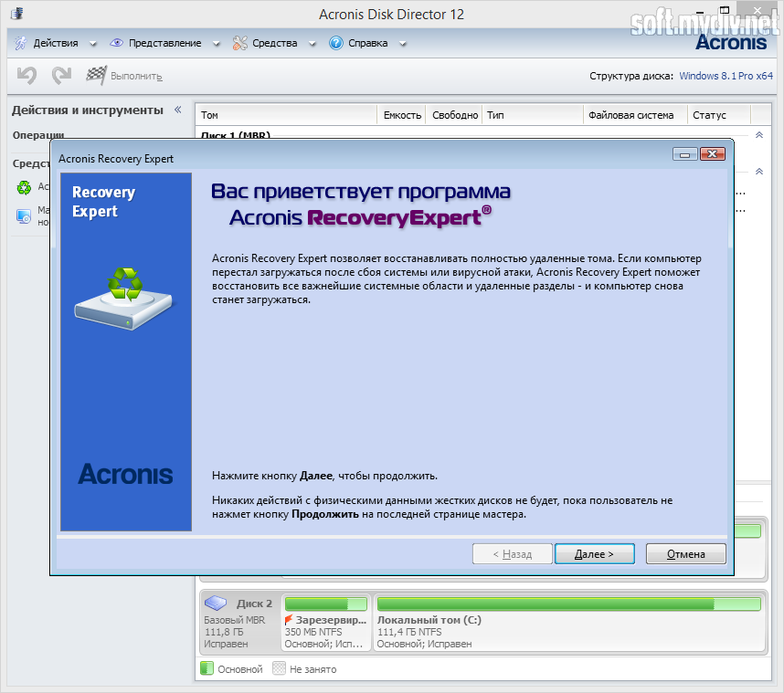 Acronis Disk Director С Лекарством