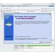Acronis RecoveryExpert