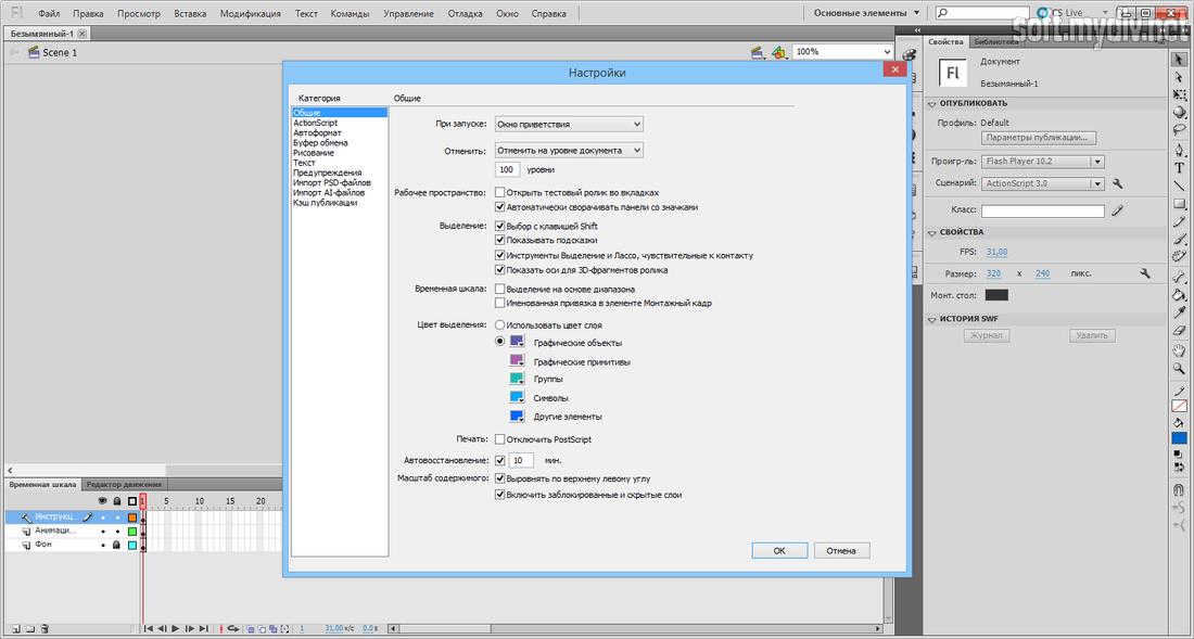 Скачать программу actionscript 3