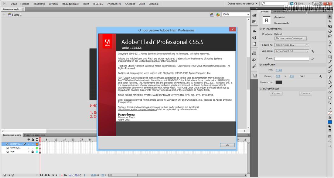 Скачать бесплатно программу flash для создания анимации