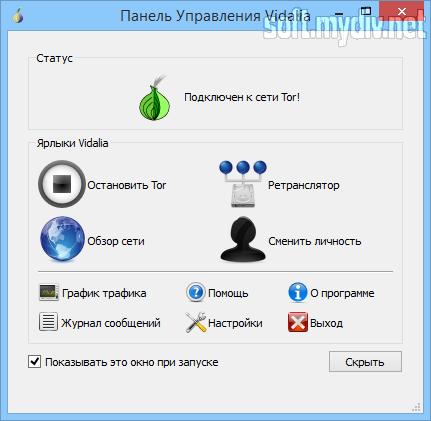 скачать программу Tor Vidalia - фото 3
