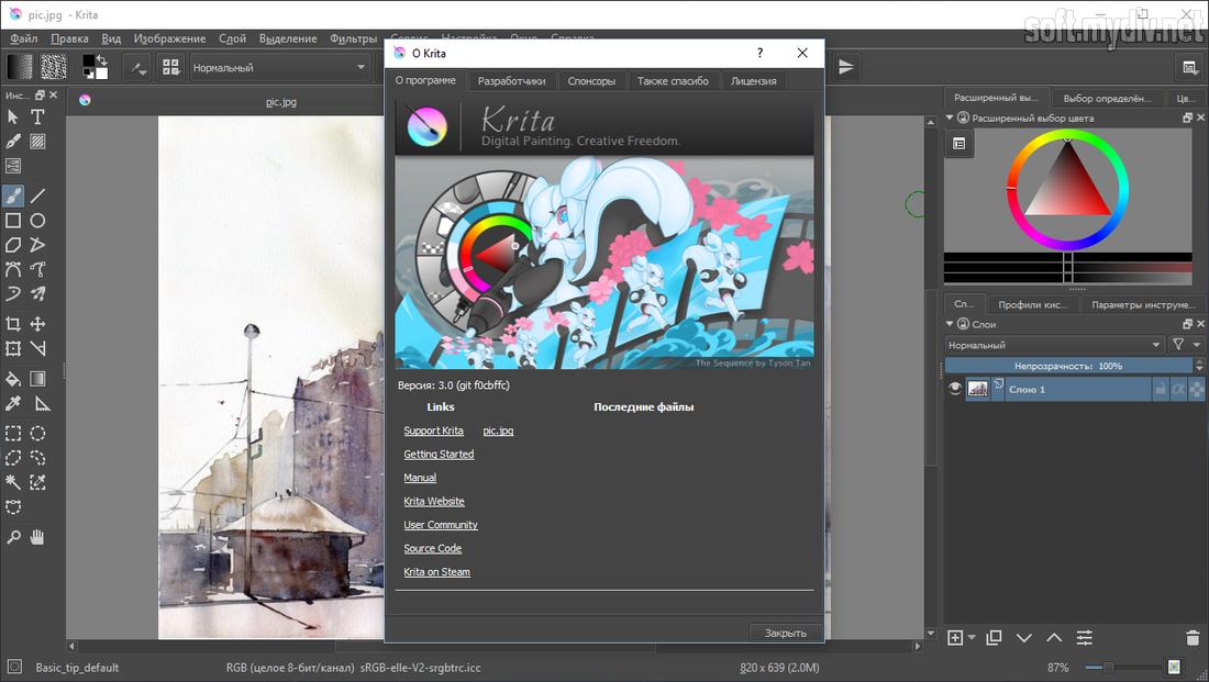 Digital painting скачать программу