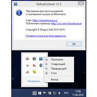 Версия программы, программа в трее (мультимедийные клавиши)