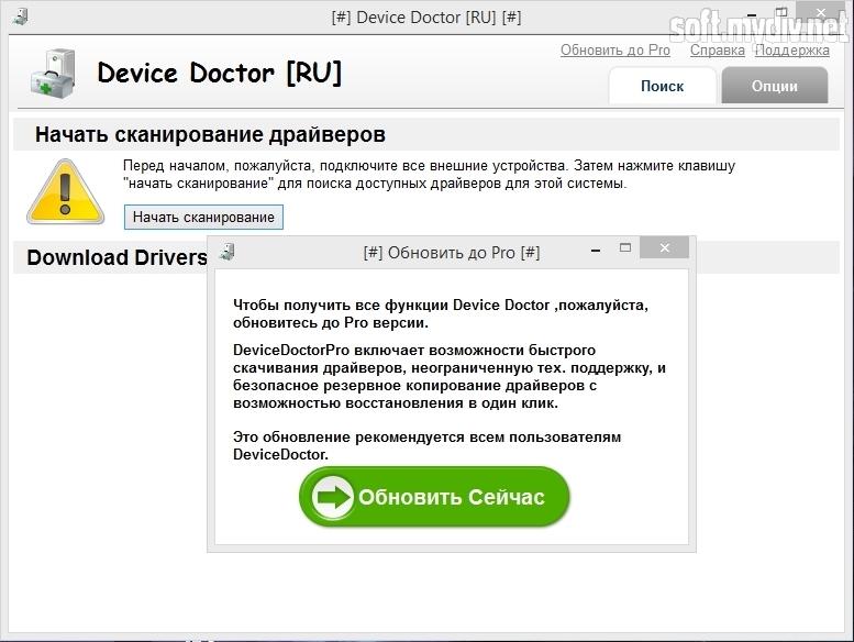 Device doctor rus скачать бесплатно