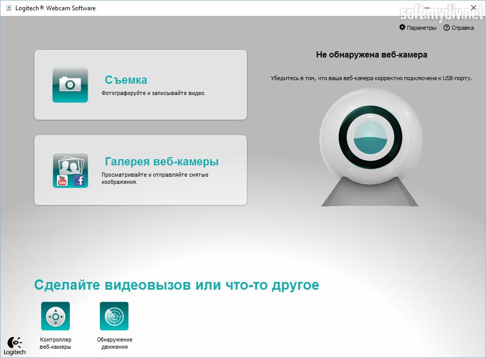 Как сделать чтобы вебкамера работала