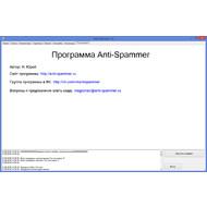Версия программы (информация о программе)