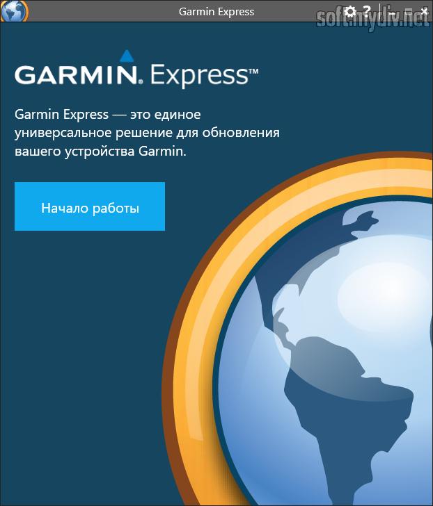Гармин экспресс программа скачать бесплатно
