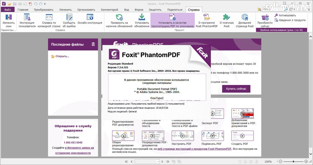 Foxit phantom на русском языке скачать бесплатно cable android спарк дешево
