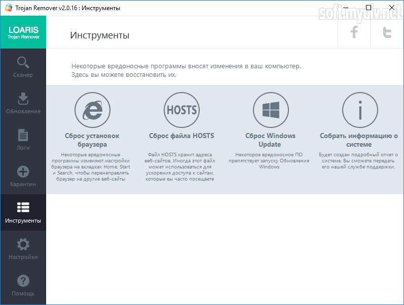 Скачать программу для удаления трояна на русском