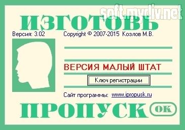 Изготовления бейджиков для версия программа русская