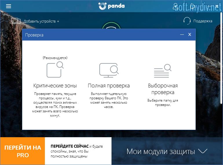 Скачать бесплатно программу panda free antivirus