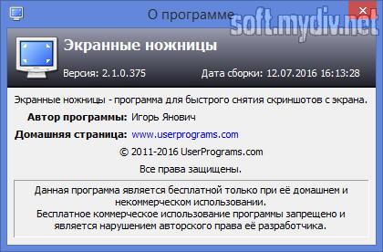 Экранные Ножницы Для Андроид С Русским Интерфейсом