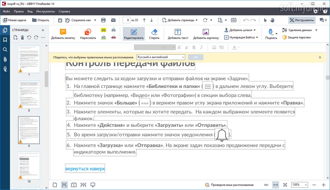 Скачать бесплатно программу редактирования сканированных документов