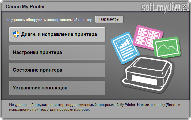Canon my printer скачать