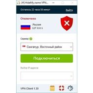 Выбор VPN