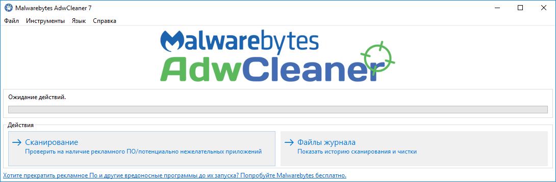 Скачать бесплатно программу adwcleaner на русском языке