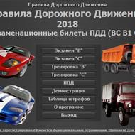 Экзаменационные билеты ПДД 2018 (категории BC, B1, C1)