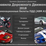 Экзаменационные билеты ПДД 2018 (категории ABM, A1, B1)
