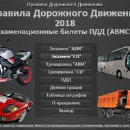 Экзаменационные билеты ПДД 2018 (категории A,B,M,C,D)