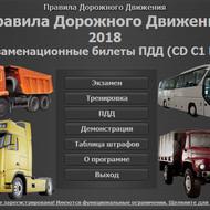 Экзаменационные билеты ПДД 2018 (категории CD, C1, D1)