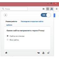 friGate для Яндекс, Firefox, Chrome, Опера