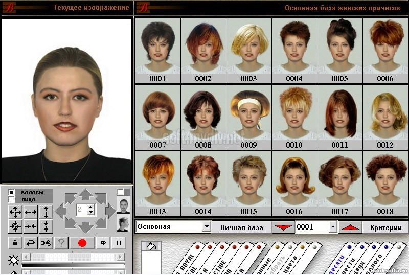 Ваш стиль - Программа для компьютерного моделирования имиджа человека