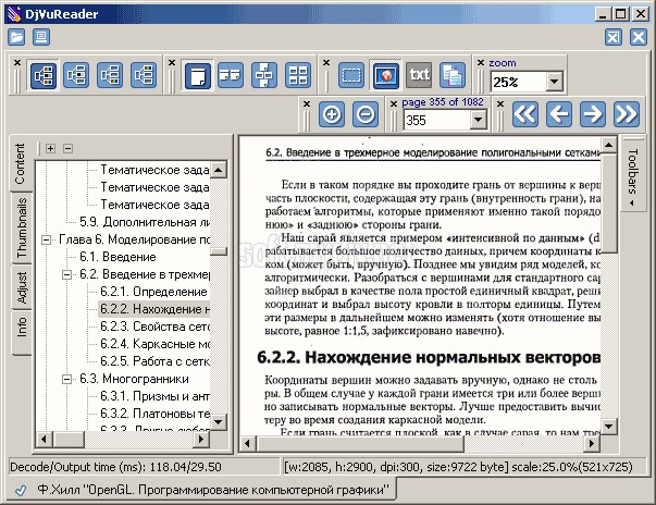 DjVuReader программа для просмотра файлов в формате djvu.