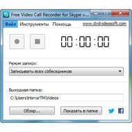 Free Video Call Recorder for Skype 1.1.1.430
